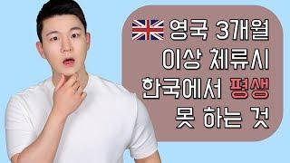 영국에 3개월 이상 다녀오면 한국에서 평생 못 하는 것
