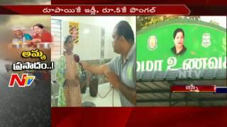 Amma Canteens Maintenance and Success Story || #Jayalalithaa ||  Special Report || Chennai || NTV