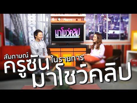 ครูซัน สัมภาษณ์ในรายการมาโชว์คลิปทางช่อง 7 สี 3 ก พ 58