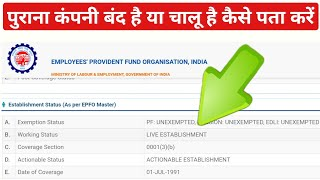 Apna purana company close hai ya open hai kaise pata kare in pf,live/closed company,SSM Smart Tech