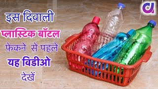 Very unique Diwali decoration idea from Plastic Bottle | Room Decor | Artkala