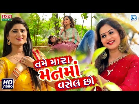 Tame Mara Manma Vasel Chho - Trupti Gadhvi - Chini Raval - New Gujarati Song - Full Video