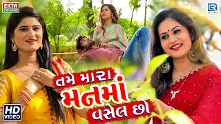 Tame Mara Manma Vasel Chho Trupti Gadhvi Chini Raval New Gujarati Song Full