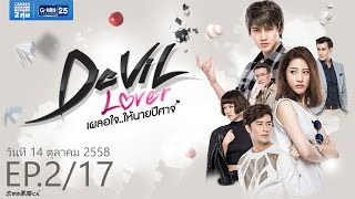 Devil lover เผลอใจ..ให้นายปีศาจ EP2