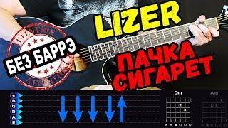 Lizer - Пачка сигарет на гитаре БЕЗ БАРРЭ. Разбор от Гитар Ван