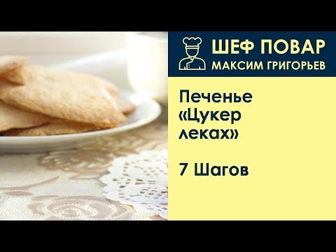 Печенье «Цукер-леках» . Рецепт от шеф повара Максима Григорьева