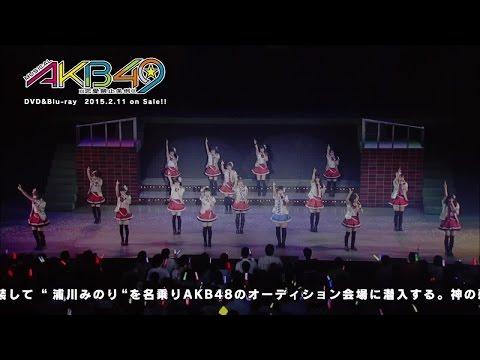 ミュージカル『AKB49~恋愛禁止条例~』DVD&BDダイジェスト映像公開!! / AKB48[公式]