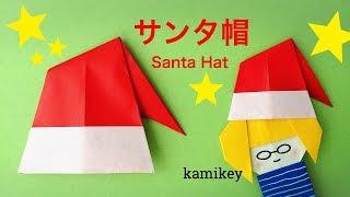 クリスマス折り紙★サンタ帽 Santa Hat origami