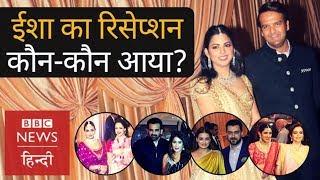 Isha Ambani Wedding and Reception: Who all came to the party?(BBC Hindi)
