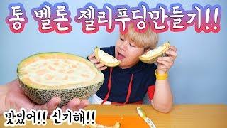 [ 통 멜론젤리 만들기 ] 맛있어!! 신기해!! 초간단…