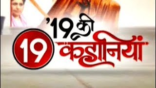 Watch Top 19 stories of the day, 18th February 2019
