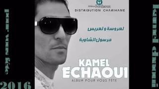 أجمل أغنية أعراس جزائرية لسنة 2018 كمال الشاوي لعروسة و لعريس