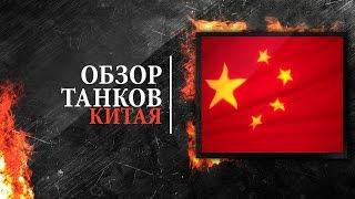 Обзор всех танков. Китай