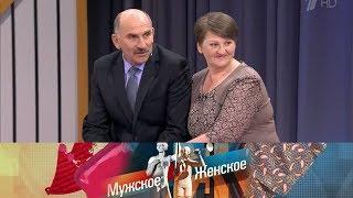 Мужское / Женское - Большое сердце. Выпуск от 09.06.2018