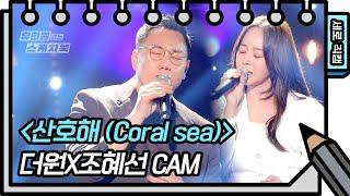 [세로 직캠] 더원X조혜선 - 산호해(Coral sea) (FAN CAM)  [유희열의 스케치북/You He…