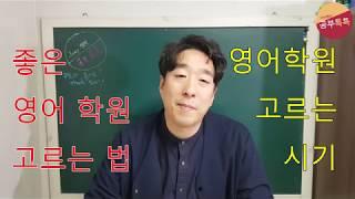 [Joey쌤의 공부톡톡] 좋은 영어 학원 고르는 법, …