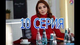 Дети сестер описание 10 серии турецкого сериала на русском языке, дата выхода
