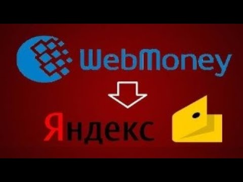 🔴Как перевести деньги с Вебмани на Яндекс Кошелек 2020
