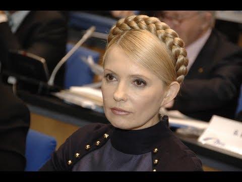 Тимошенко - ЧИСТА
