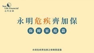 香港永明金融│永明危疾齊加保 ─ 保障家庭篇