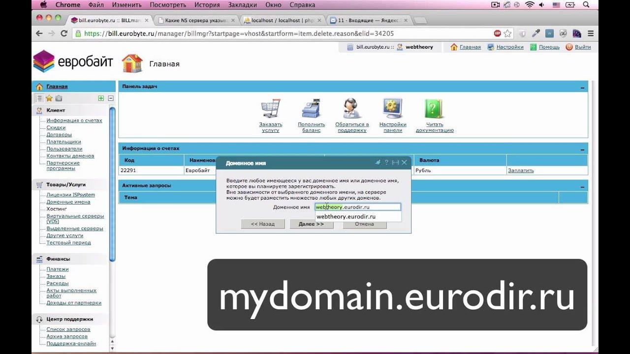 Установка севиса сайтов на хостинге как сделать шаблон сайта для dle