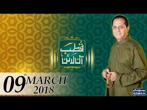 Qutb Online | SAMAA TV | Bilal Qutb | 09 March 2018