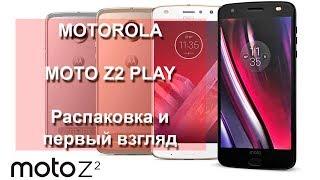 motorola Moto Z2 Play распаковка и первый взгляд