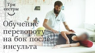 Обучение пациента перенесшего инсульт повороту на не пораженную сторону