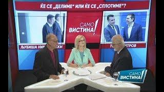 """Љубиша Николовски и Тодор Петров  во """"Само вистина"""" 3.07.2018"""