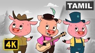 Three Little Pigs   பன்றி குட்டிகளும் கெட்ட  ஓநாயும்   Bedtime Stories   Tamil Stories for Kids
