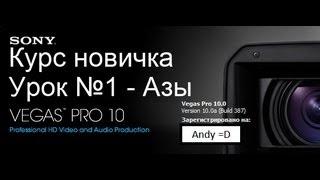 Sony Vegas Pro 10.0 [Урок №1 - Основы](вот.. вам даже мое видео не понадобиться!) там есть текстовые файлы в которых расписано что и как устанавлива..., 2013-01-08T17:11:48.000Z)