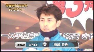 ボートレース平和島 http://www.heiwajima.gr.jp/ 2016 2/2 ボートレー...