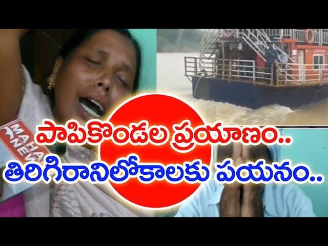 గోదావరి విషాదం : Warangal people Goes Missing In Papikondalu Boat |  Mahaa News