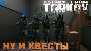 EFT ПАТЧ 0.11.7КВЕСТЫ ГОЛУБАЯ УСТРИЦА И ДРОБАШ