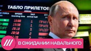 Навальный идёт ва-банк. Как ответит Путин? // И так далее с Михаилом Фишманом