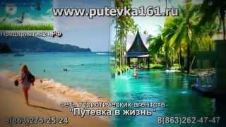 """""""Туристическое агентство"""" в Ростове Путевка в Жизнь"""