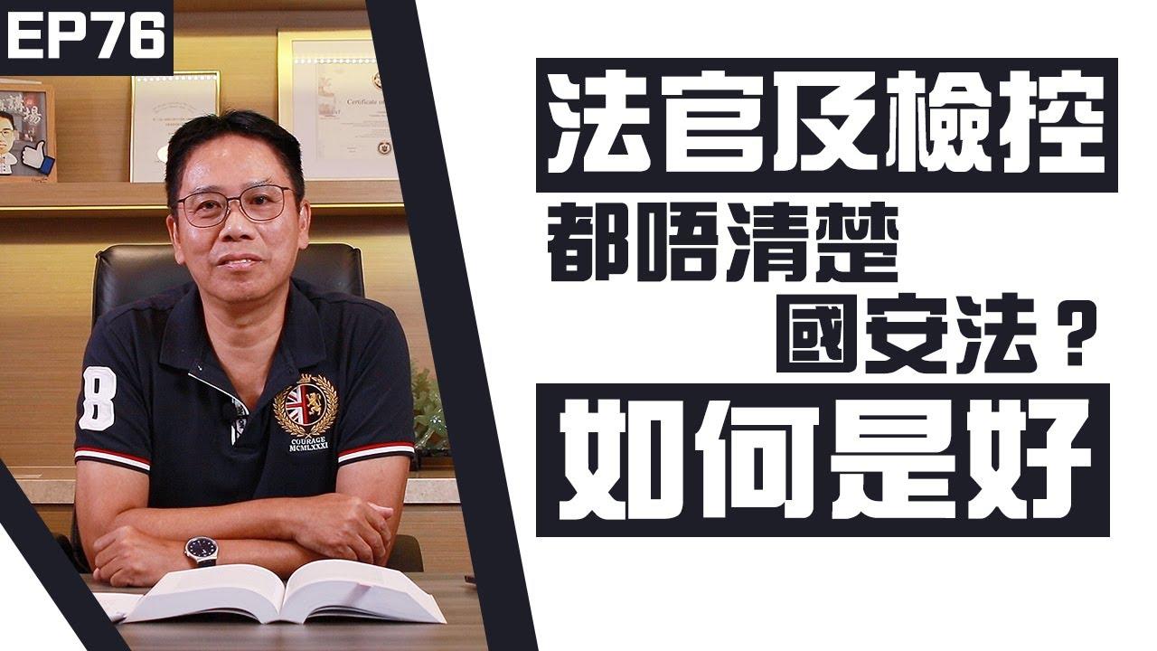 【冼師傅講場】|冼國林|EP76|法官及檢控都唔清楚國安法?如何是好
