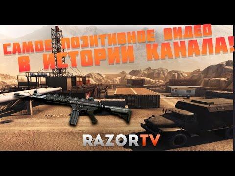 Warface Самое позитивное видео за всю историю канала RazorTV!