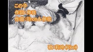 この子 作詞:伸我 作曲:Noriko&伸我 【CD発売のお知らせ】 2016年8...
