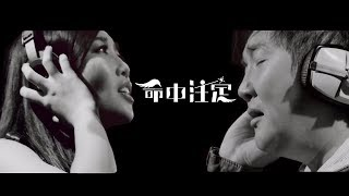 A-Lin u0026 孫楠《命中注定 / Only You》Music Video - 電影『命中注定』同名主題曲