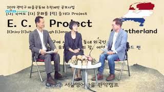 [GMB 관악마을방송] #. 관악톡톡 서울영어마을 관악…