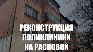 Реконструкцию поликлиники на улице Расковой в Калининграде планируют начать в 2022 году