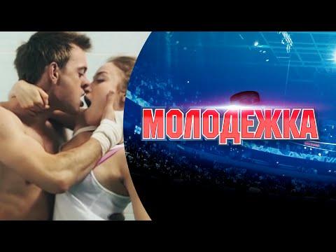 Молодежка | Хоккей про любовь