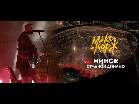 Макс Корж. Полный концерт в Минске. 24.08.2019