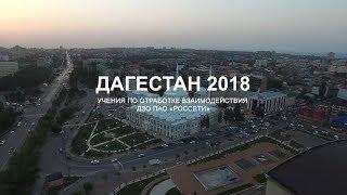 «Дагестан 2018» Фильм о Всероссийских учениях энергетиков