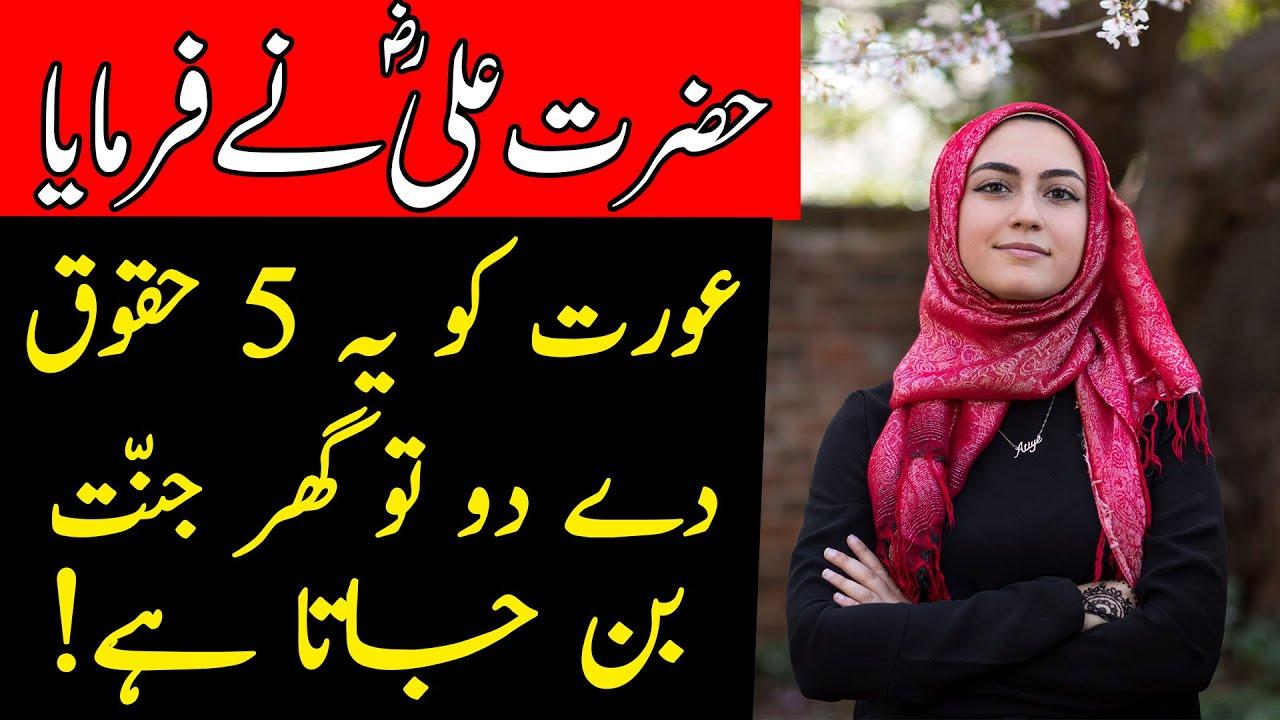 Aurat Ko Ye 5 Haqooq De Do To Ghar Jannat Ban Jata Hai || Hazrat Ali Ne Farmaya