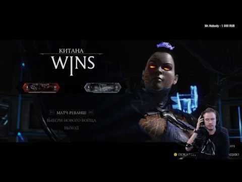 Mortal Kombat XL. В гостях у  FINGERLINK PROject