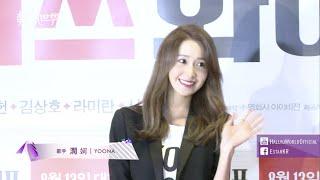 SNSD Yoona, Kim Yoo-Jung Support Song Seong-Hun's 'Miss Wife' VIP Premiere 首映式