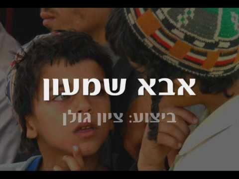 ציון גולן - אבא שמעון (עם מילים)