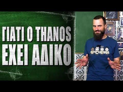 Γιατί ο Thanos έχει άδικο - What the Fact?!